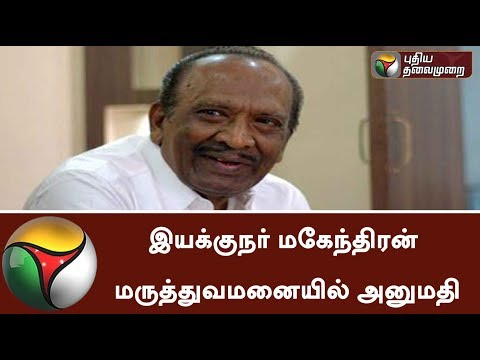 Director Mahendran admitted in hospital