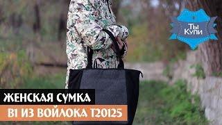 Женская универсальная сумка-планшет B1 из войлока T20125 купить в Украине - обзор