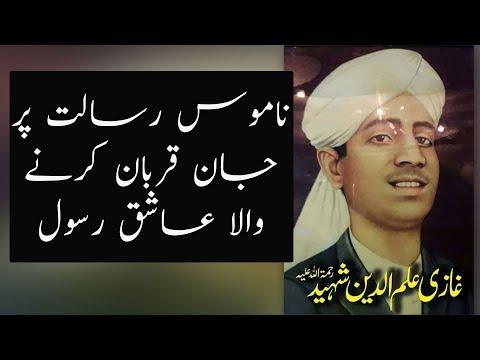 Life Story Of Ghazi Ilm Udin Saheed | Urdu / Hindi