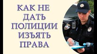 Как не дать сотруднику полиции изъять водительское удостоверение