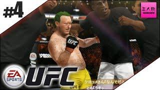 #4【生放送】ドンピシャ,ぺちゃんこ,標準のEA SPORTS UFC【三人称】