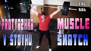 Протяжка рывковая в стойку ENG SUB / Muscle Snatch