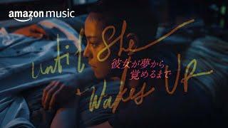 『彼女が夢から覚めるまで』(本編)主題歌:HIMI「ゆめからさめるまで」  Music4Cinema   AMAZON MUSIC