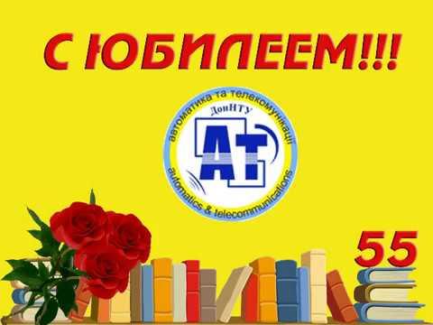55 лет кафедры АТ