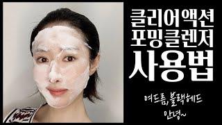 뉴스킨 클리어액션 포밍클렌저 사용법 / 여드름화장품
