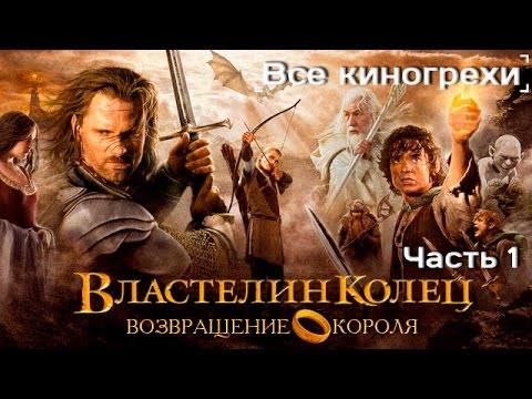 Все киногрехи и киноляпы Властелин колец: Возвращение короля, Часть 1