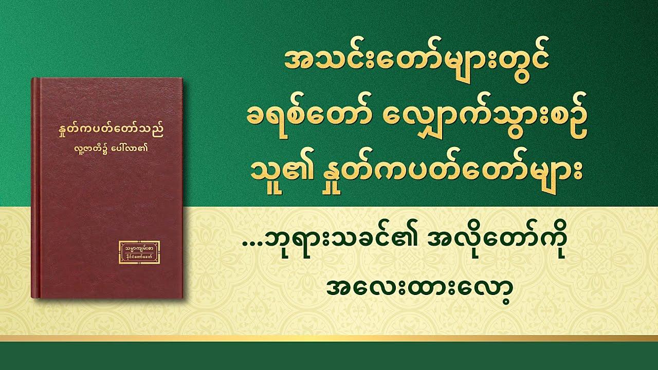 ဘုရားသခင်၏ နှုတ်ကပတ်တော် - စုံလင်ခြင်းကိုရရှိဖို့အလို့ငှာ ဘုရားသခင်၏ အလိုတော်ကို အလေးထားလော့