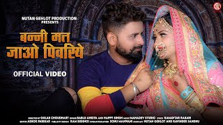 New Rajasthani Song 2021: बन्नी मत जाओ पिवरिये - Happy Singh, Bablu Ankiya   Banni Mat Jao Pivariye