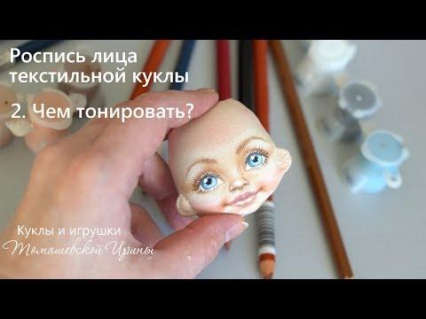 Как нарисовать лицо текстильной кукле акриловыми красками