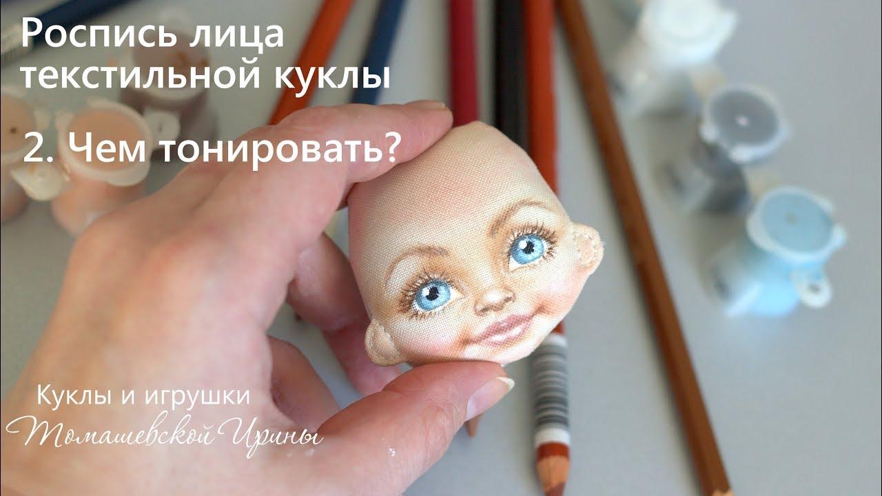 Как сделать лицо кукле своими руками