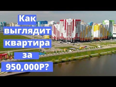 Где купить квартиру до 1млн руб? | Риэлтор в Пензе Калинин Сергей