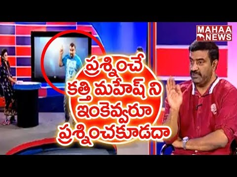 Director Vivek Straight Forward Question to Mahesh Kathi | Mahaa News