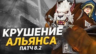 ФЛОТ АЛЬЯНСА УНИЧТОЖЕН / World of Warcraft
