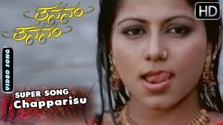 Chapparisu Romantic Song   Thananam Thananam Kannada Movie   Kannada Songs   Shyam