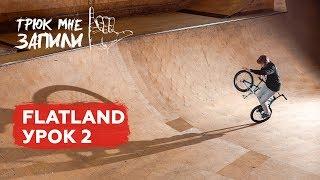 ТРЮК МНЕ ЗАПИЛИ / BMX-flatland / Урок 2