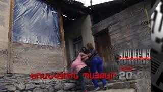 Kisabac Lusamutner anons 16.10.17 Yerankyun Payqar