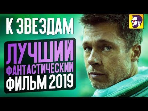 К ЗВЕЗДАМ - ЛУЧШИЙ ФАНТАСТИЧЕСКИЙ ФИЛЬМ 2019