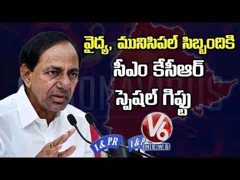CM KCR Announces Special Gift For GHMC ,Municipal Workers   V6 Telugu News