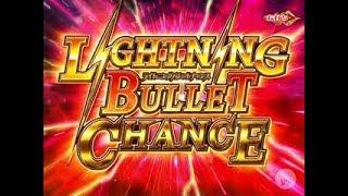 CR緋弾のアリアⅡ ライトニングバレットチャンス BGM