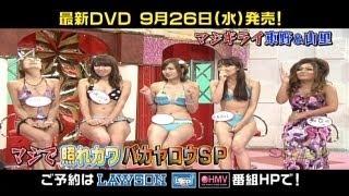 ゴッドタン DVD発売決定! 黒沢美怜 検索動画 11