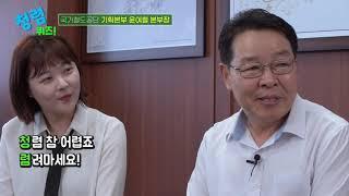 [국가철도공단 청렴TV] EP3. 기획본부장 청렴인터뷰