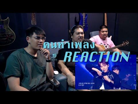 [คนทำเพลง REACTION Ep.106] TREASURE - MMM (Rock version)