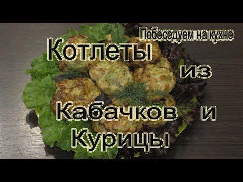 Котлеты из кабачка и курицы в духовке ! Бомбический рецепт!