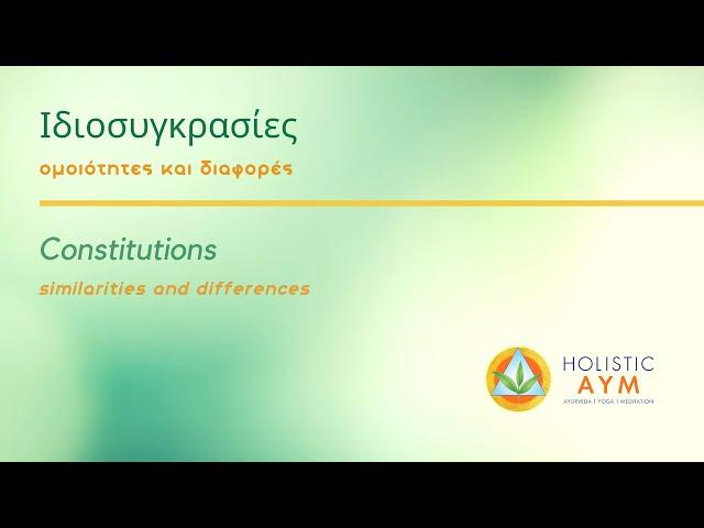 Ιδιοσυγκρασίες: ομοιότητες και διαφορές | Constitutions: similarities & differences - Dr Kostopoulos