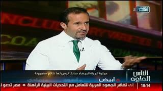الناس الحلوة | المياه البيضاء .. الأسباب واساليب العلاج مع د.أحمد عساف