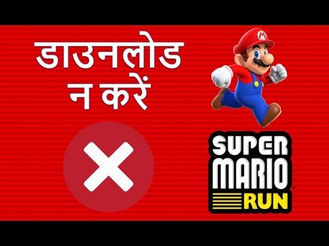 In Hindi Don't download Super Mario Run (सुपर मारियो रन डाउनलोड न करें )