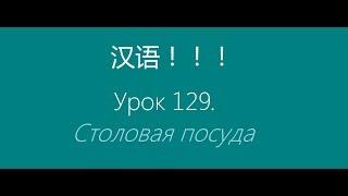 Урок 129. Столовая посуда