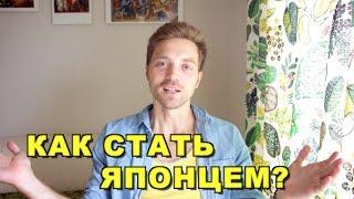 видео Как получить гражданство Японии