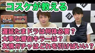 【パズドラ】復帰勢の疑問にコスケが教えるpart1