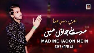 Naat - Madine Jaoon Mein - Sikander Ali -2019 | New Naat e Rasool Allah