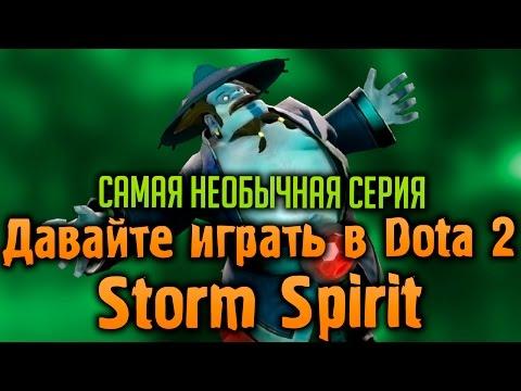 видео: Давайте играть в dota 2 - storm spirit (необычная серия)