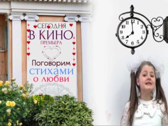 Изображение предпросмотра прочтения – ДарьяАрапова-Моисеева читает произведение «Свидание» Р.И.Рождественского