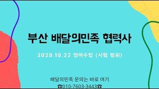 부산 배달의민족 협력사 영어수업 2020.10.22