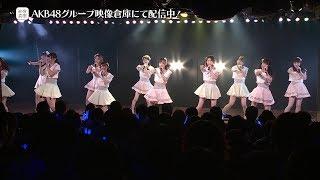 本日よりAKB48グループ映像倉庫にて配信開始された「2019年10月22日 AKB48 寺田美咲 卒業公演メイキング映像 @AKB48劇場」の冒頭部分をちょい見せ! この続き ...