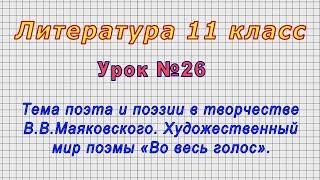 Литература 11 класс (Урок№26 - Тема поэта и поэзии в творчестве В.В.Маяковского. «Во весь голос».)