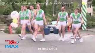 Предпремьерный показ фильма Одноклассники-2 в Планете Кино