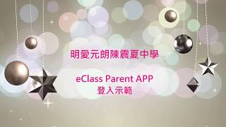 Publication Date: 2019-10-23 | Video Title: 明愛元朗陳震夏中學 eClass Parent APP登入示