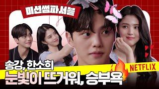 [SUB] 송강, 한소희 눈빛이 반칙이야! #미션썸파서…