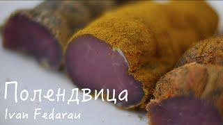 Полендвица! Белорусский Рецепт!