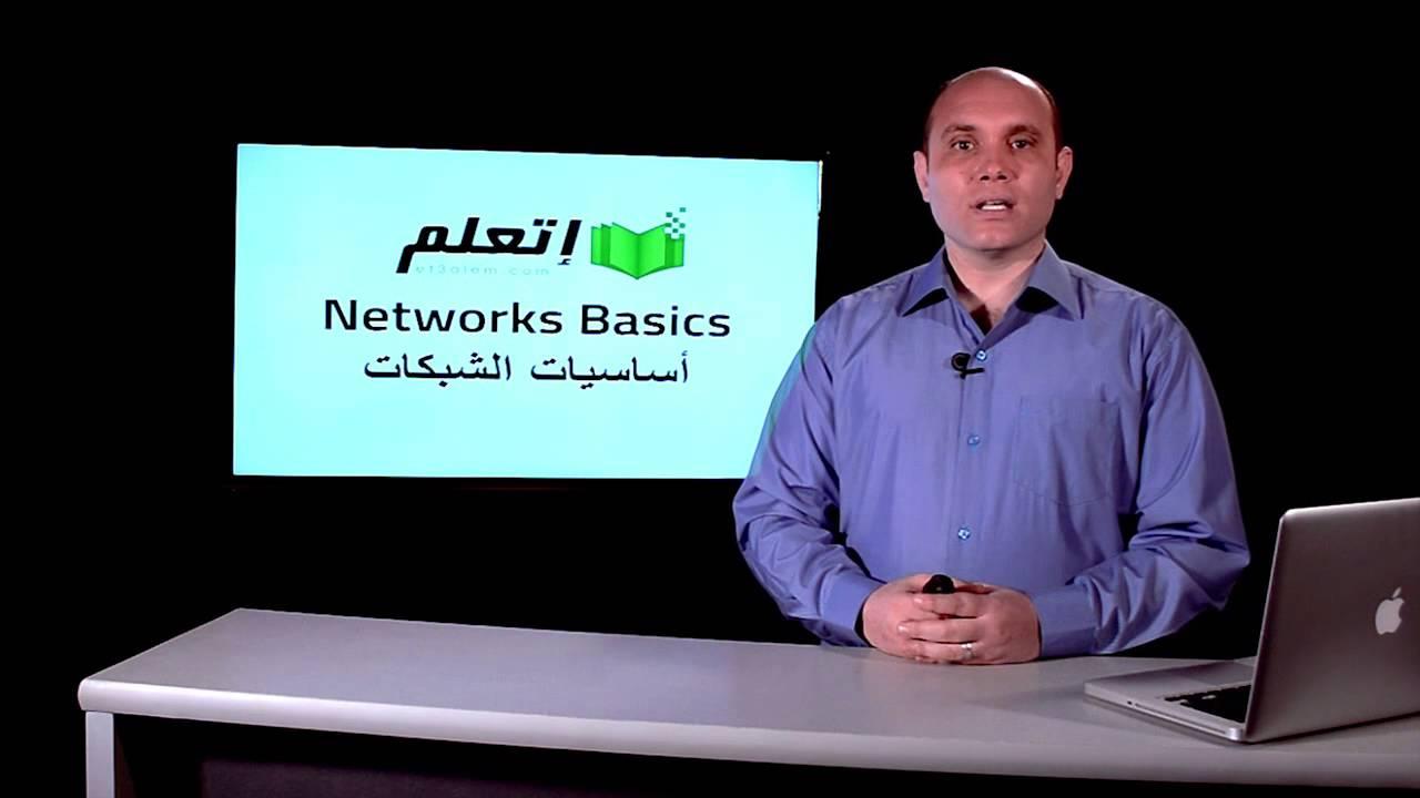 et3alem.com |   اساسيات الشبكات .. مقدمة