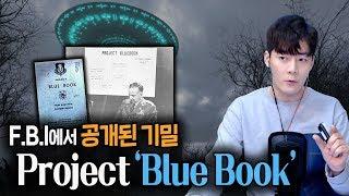 FBI에서 공개한 'UFO' 비밀 프로젝트 '블루 북'!