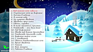Детские Рождественские Христианские Песни - Детский Хор