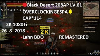 ????Black Desert 208AP LV.61 OVERCLOCKINGESPA????CAP*114 2K 1080Ti 26_8_2018 Lahn BDO REMASTERED