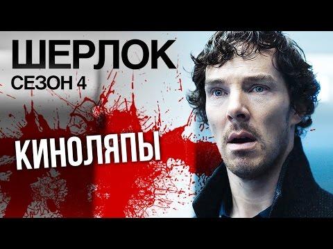 Шерлок смотреть шерлок 4 сезон 3 серия первый канал
