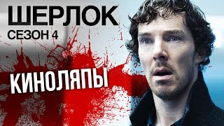Шерлок Холмс. КИНОЛЯПЫ 4 сезона! (эпизод 1, эпизод 3)