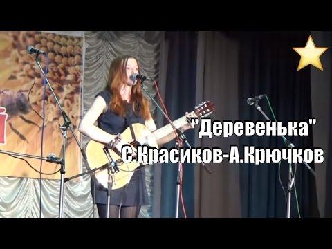 очень душевная песня, Деревенька, Екатерина Лазуткина,С.Красиков-А.Крючков, гран-при фестиваля